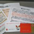 献血行ってきました!