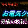 【dead by daylight】お電気クリニック#7~最後のお楽しみ~