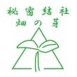 [901]早速、畑の芽のデザイン変えてみました!!