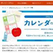 「しまうまプリント」で見開きカレンダー手帳作成にチャレンジ!