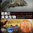 「驚異の未来生物: 人類が消えた1000万年後の世界」読了