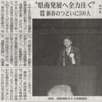 ②みやま市の直近ニュースと出来事 速報(平成30年1月16日~31日)