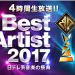 日テレ系「Best Artist 2017」に出演決定。