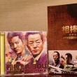 DVD『相棒-劇場版-』