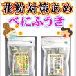 花粉対策飴(べにふうき)プレゼント