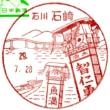 ぶらり旅・石崎郵便局(石川県七尾市)