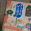 あおきひろえさんの絵本と落語ライブ