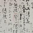 芋銭の原稿 「勿忘草」の冒頭部分