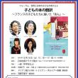 日本ペンクラブ・フォーラムのお知らせ