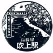 高崎線_吹上駅-駅スタンプ