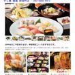 上野で仕事、ランチは寿司と決めていた。近隣を探せば「すし屋・銀蔵(御徒町店)」を発見、食してみた。