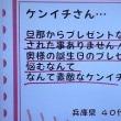プレミアムトーク 遠藤憲一さん@あさイチ