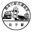 JR東日本・益子駅(栃木県芳賀郡益子町)
