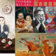 憧れのパリに行った日本人画家はどうなった? Revisionistとの闘い