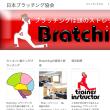 日本ブラッチング協会のホームページ公開