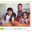 「2019 チェルノブイリ33周年救援カレンダー」完成!