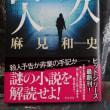 麻見和史著 警視庁文書捜査官・永久囚人・ 角川書店