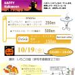 アトリエ Wakanaー ハロウィンCafe 10/19(金)