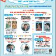 上野の森親子ブックフェスタに連日参加します!