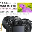 E-PhotoClubデジタル一眼カメラ入門教室のお知らせ
