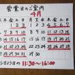 春の営業カレンダー 3月&4月 *ドローンで見るカフェポルトです*
