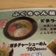 博多ラーメン ふくちゃん 千葉幸町店