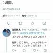 🚵12/17 佐世保記念 最終日