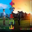 【映画】中学生円山(映画鑑賞記録棚卸48)…鑑賞当時の草稿がなかったがなんとか記事に