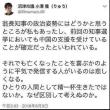 吉田前市長がサザエドロボー