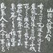 会津八一1450