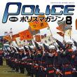 ポリスマガジン 18年8月号 (2018-07-20) [雑誌]