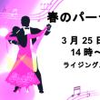 3月25日(日)14時から春のパーティです。 『福岡市社交ダンス教室・レンタルスタジオ』で開催!ダンススクールライジングスター