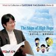 CDウインドアート出版 八木澤教司 吹奏楽作品集 Vol.3 「希望の舟~薩摩維新伝」