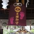 京都駅から晴明神社へ歩いてみた