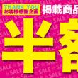 お客様感謝企画!!掲載商品半額です!