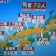 ◆西日本での記録的豪雨で死者行方不明あわせて160名超えに!? どう支援を行えばいいのか!