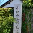 2017年9月7日(木) 特別展 「横浜の元祖 寶生寺」 金沢文庫にて