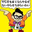 イッテQのやらせは日本列島を震撼させる大事件になりました…