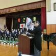 卒業式の式辞