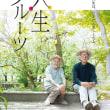 「人生フルーツ   風と雑木林と建築家夫妻の物語」を観て