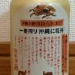 キリン一番搾り「沖縄に乾杯」
