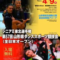 山形県DS競技会案内