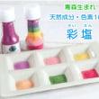 彩塩~天然成分・色素100%のカラーソルト