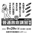 「おススメ講座」は普通救命講習 募集締切間近!!