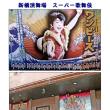 成田山参詣とスーパー歌舞伎セカンド鑑賞の旅