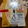 名古屋駅で買った♪駅弁(*´艸`)