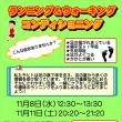 【イベント】 ランニング&ウォーキング コンディショニングを開催します!!