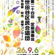 9月6日、世田谷区民合唱団定期演奏会