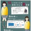 ミニスカ「性犯罪誘う」に批判!菅公学生服が不適切表現で謝罪。