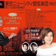 三ツ橋敬子と柴田智子と東京ニューシティでバーンスタイン生誕100周年